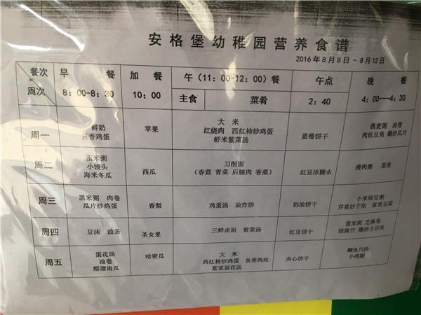 依依学院(汤阴县安格堡幼稚园)的菜谱