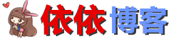 宋依诺博客-就读于汤阴县安格堡幼稚园、汤阴童星语言